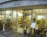四季店舗の画像